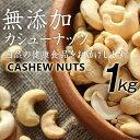 カシューナッツ1kg 大容量 ソフトな食感とオーガニックの甘味が人気 生カシューナッツ【8月23日入荷分】