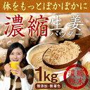 ジンジャーパウダー1kg ショウガオール 蒸し生姜 しょうがパウダー 粉末1kg ぽかぽかサポートにジンジャーパワー生姜!