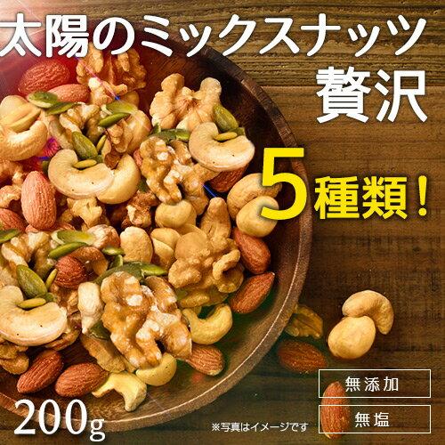 ミックスナッツ200g 5種類 無添加 無塩 無油 アーモンド カシューナッツ くるみ パンプキンシード ピーナッツ 美味しさも栄養もアップ【2月28日入荷分】