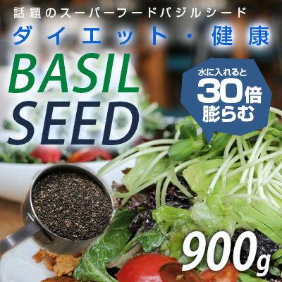 バジルシード100% 1kgより少し少ない900g  ダイエット 大人気の栄養価に優れたスーパーフード 【レシピ】【スムージー/ヨーグルト】【オメガ 3脂肪酸】 【ヘンプシード】【バジルシード】【ポスト投函】
