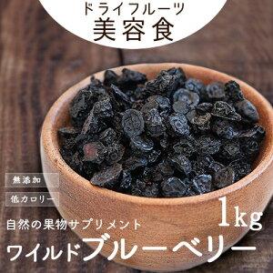 ワイルドブルーベリー ドライフルーツ 1kg アメリカ産 砂糖不使用 製菓材料 製パン材料 ジャム blueberry 送料無料 宅急便