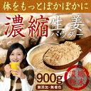 ジンジャーパウダー1kgより少し少ない900g ショウガオール 蒸し生姜 しょうがパウダー 粉末 ぽかぽかサポートにジン…