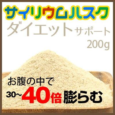 サイリウムハスク 200g (オオバコ)食物繊維 野菜不足やダイエットに 人気ダイエット食品【ポスト投函】