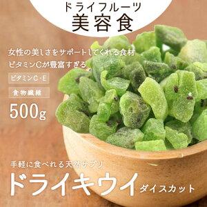 ドライフルーツ キウイダイスカット500g 製菓材料 製パン材料 ヨーグルト送料無料 ポスト投函