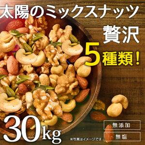 ミックスナッツ 1kg 30個セット 5種類 無添加 無塩 無油 ロースト 素焼き おつまみ 美味しさも栄養もアップ【宅配便】