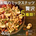 ミックスナッツ 500gより少し少ない400g 5種類 無添加 無塩 無油 アーモンド カシューナッツ くるみ パンプキンシード…