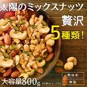 ミックスナッツ 1kgより少し少ない800g 5種類 無添加 無塩 無油 アーモンド カシューナッツ くるみ パンプキンシード …