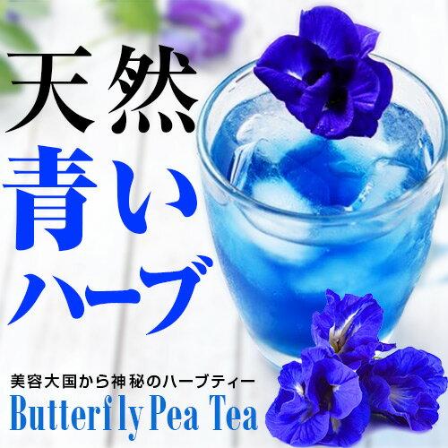 バタフライピー 50g ブルーハーブ ティー SNS話題 色が変わる 美容・健康茶 butterfly pea tea バタフライピー100% 天然ハーブ