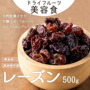 レーズン ドライフルーツ 500g アメリカ産 砂糖不使用 製菓材料 製パン材料 ヨーグルト送料無料 ポスト投函