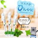 【15%OFFクーポン配布中!】ハッカ油スプレー10ml ペン型 3本セット マスクに1吹きでひんやり!【虫除け・消臭・除菌…