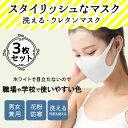 [予約]白マスク ウレタンマスク 3枚セット 男女兼用 ファッションマスク ポリウレタン素材で軽くて丈夫なマスク 耳が…