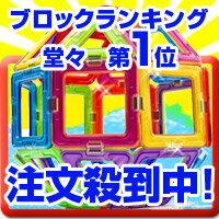 マグフォーマー 96ピース 激安 超目玉品の為数量限定♪MAGFORMERS【takuhai】【12月4日入荷分】