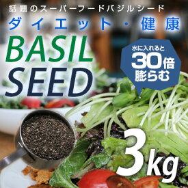 バジルシード3kg  ダイエット 大人気の栄養価に優れたスーパーフード 【レシピ】【スムージー/ヨーグルト】【オメガ 3脂肪酸】 【ヘンプシード】バジルシード【宅配便】