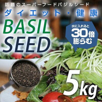 バジルシード5kg  ダイエット 大人気の栄養価に優れたスーパーフード 【レシピ】【スムージー/ヨーグルト】【オメガ 3脂肪酸】 【ヘンプシード】バジルシード