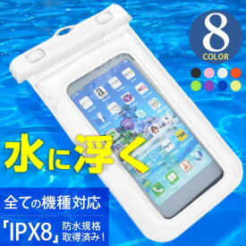 73ea273012 防水ケース 浮く スマホ iphone 防水ポーチ 防水ケース バック iphone6s iphone6plus xperia xperia  docomo アイフォン