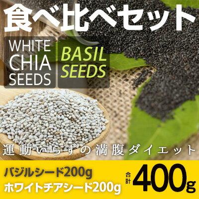 チアシード ホワイト・バジルシード 食べ比べセット 400g SS赤字品