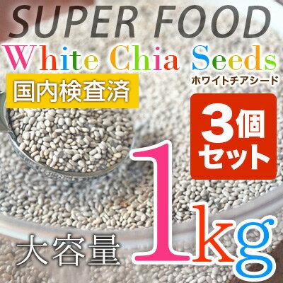 チアシード 1kg×3個セット ホワイト 大人気の栄養価に優れたスーパーフード 無添加 食物繊維 無農薬栽培 オメガ3 スーパーフード ダイエット レシピ  【ヘンプシード】バジルシード