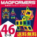 マグフォーマー46ピース【送料無料】観覧車アクセサリー 創造力を育てる知育玩具 想像力 磁石Cuboro キュボロ (クボロ)