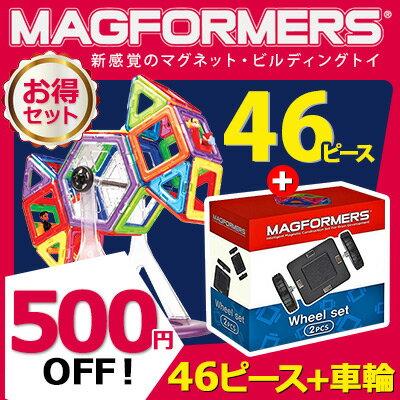 マグフォーマー46ピース+車輪セット まとめ買いでオトク【送料無料】 MAGFORMERS 観覧車アクセサリー 創造力を育てる知育玩具 想像力 磁石Cuboro キュボロ (クボロ)【10月25日入荷分】