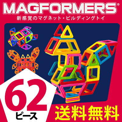 マグフォーマー62ピース 【送料無料】