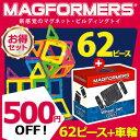マグフォーマー62ピース+車輪 まとめ買いでオトク MAGFORMERS 【送料無料】Cuboro キュボロ (クボロ)
