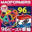 マグフォーマー96ピース+車輪セット超目玉品 MAGFORMERS マグネットだから簡単に3Dに大変身!創造力 知育玩具 想像力 磁石