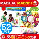 マジカル マグネット52ピース 魔法のマグネット スーパーパワーマグネット ブロック Magical Magnet Magformers マグフォーマーの様に遊...