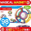 マジカル マグネット98ピース 魔法のマグネット スーパーパワーマグネット ブロック Magical Magnet Magformers マグフォーマーの様に遊...