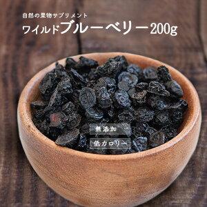ワイルドブルーベリー ドライフルーツ 200g 砂糖不使用 アメリカ産 製菓材料 製パン材料 ジャム blueberry 送料無料 ポスト投函