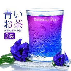 バタフライピー 10包入り 2個セット アンチャン 青いお茶 ブルーハーブティー SNS話題 色が変わる 美容・健康茶 butterfly pea tea 天然ハーブ 水出可【ポスト投函】