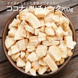 ココナッツチャンク チップス 1kgより少し少ない700g 焼ココナッツ シャリっとサクっと軽い食感とその濃厚なココナッツ ヘルシー 送料無料 ポスト投函