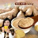 ジンジャーパウダー500g ショウガオール 蒸し生姜 しょうがパウダー 粉末 ぽかぽかサポートにジンジャーパワー生姜…