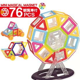 マグ・ミニマジカル マグネット76ピース 観覧車付き 車輪 魔法のマグネット ミニサイズ 磁石のおもちゃ 立体ブロック Mini Magical Magnet マグプレイヤー【送料無料】【宅配便】