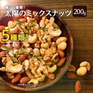 ミックスナッツ200g 5種類 無添加 無塩 無油 アーモンド カシューナッツ くるみ パンプキンシード 美味しさも栄養もアップ【ポスト投函】