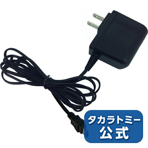タカラトミー玩具専用ACアダプターTYPE5U タカラトミー【goods】