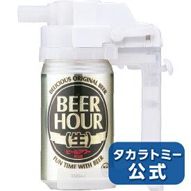 ビールアワーリッチホワイト