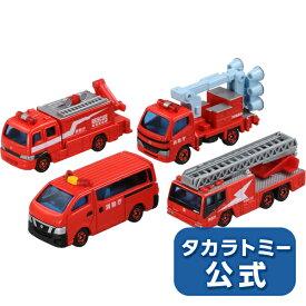 トミカギフト消防車両コレクション2