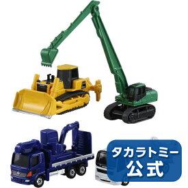 トミカ建設車両セット5