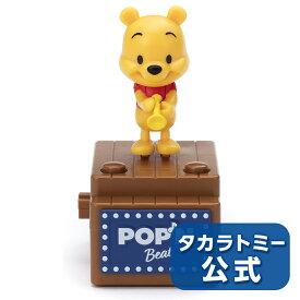 POP'NBeatくまのプーさん(ラッパ)