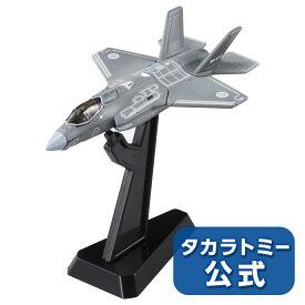 トミカプレミアム 28 航空自衛隊 F-35A 戦闘機