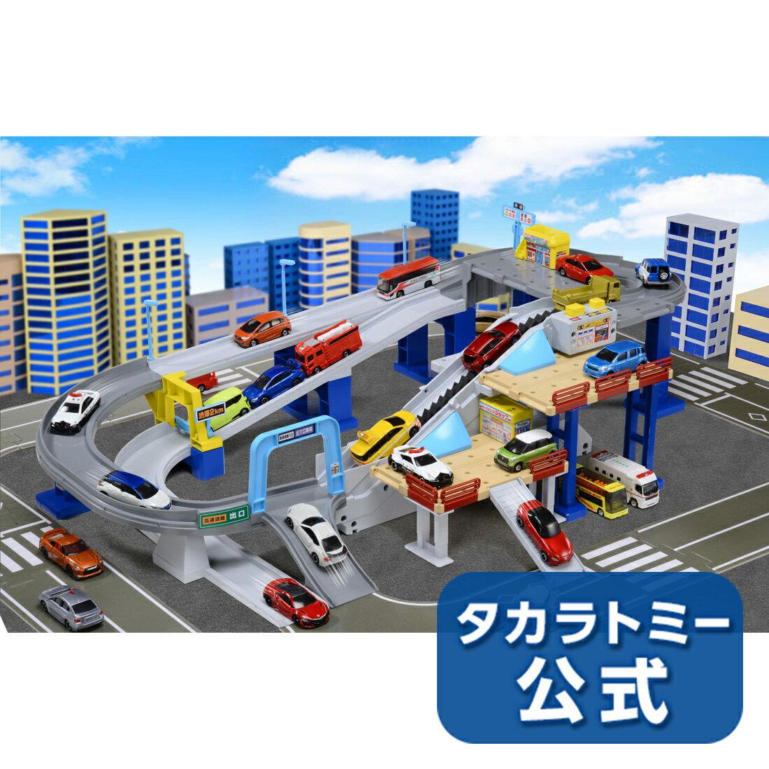 2スピードでコントロール!トミカアクション高速どうろ【takaratomy12】【endsale_18】