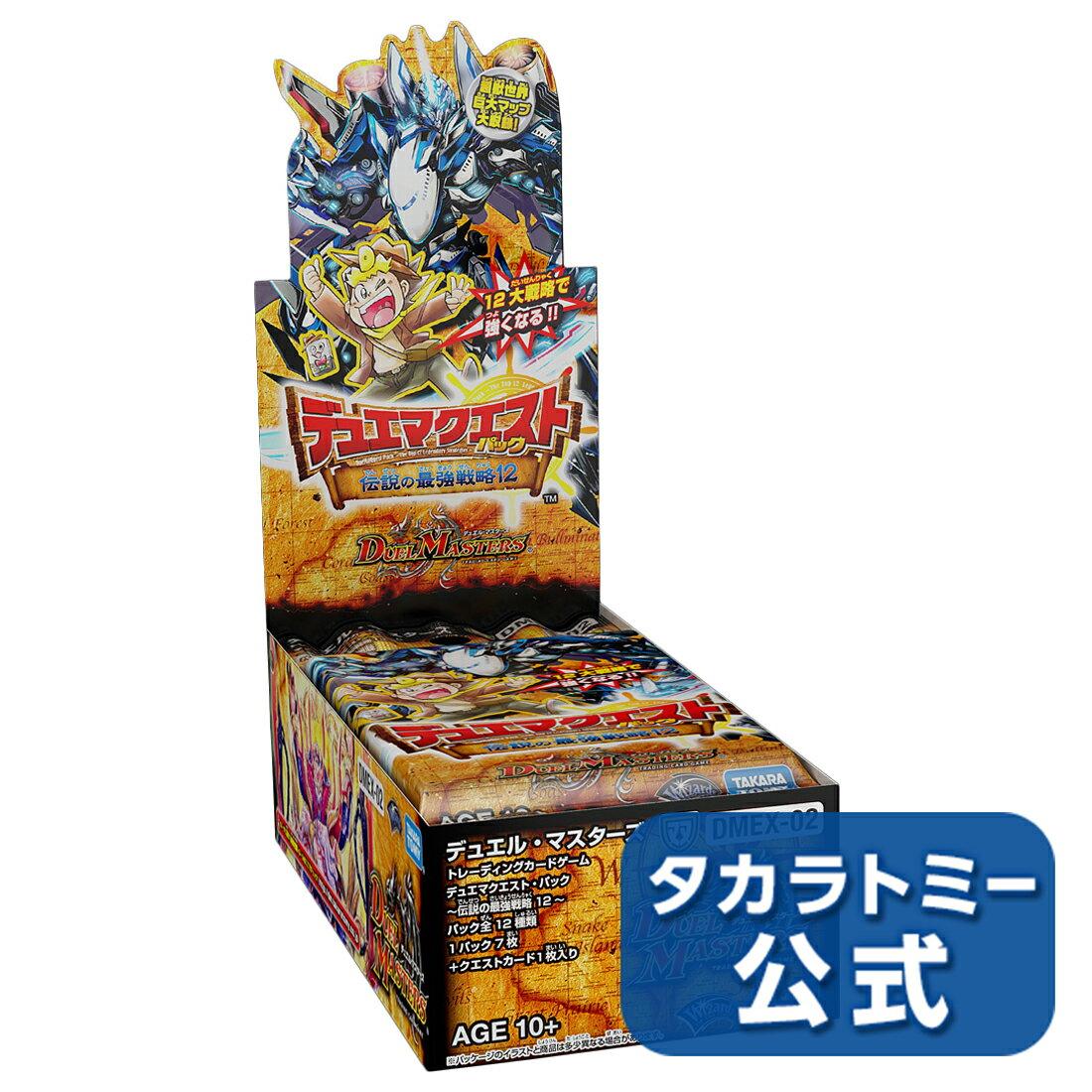 DMEX-02 デュエル・マスターズTCG デュエマクエスト・パック 〜伝説の最強戦略12〜 DP-BOX12入り