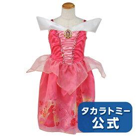 【ポイント20倍!9月26日11:00マデ】ディズニープリンセスおしゃれドレスオーロラ姫