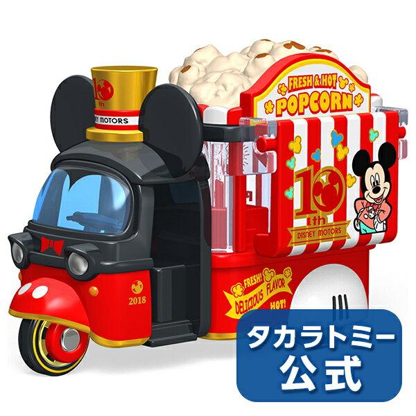 タカラトミーモールオリジナル ディズニーモータース ドゥービー ミッキーマウス 10thアニバーサリーエディション【Disneyzone】【180914dl】