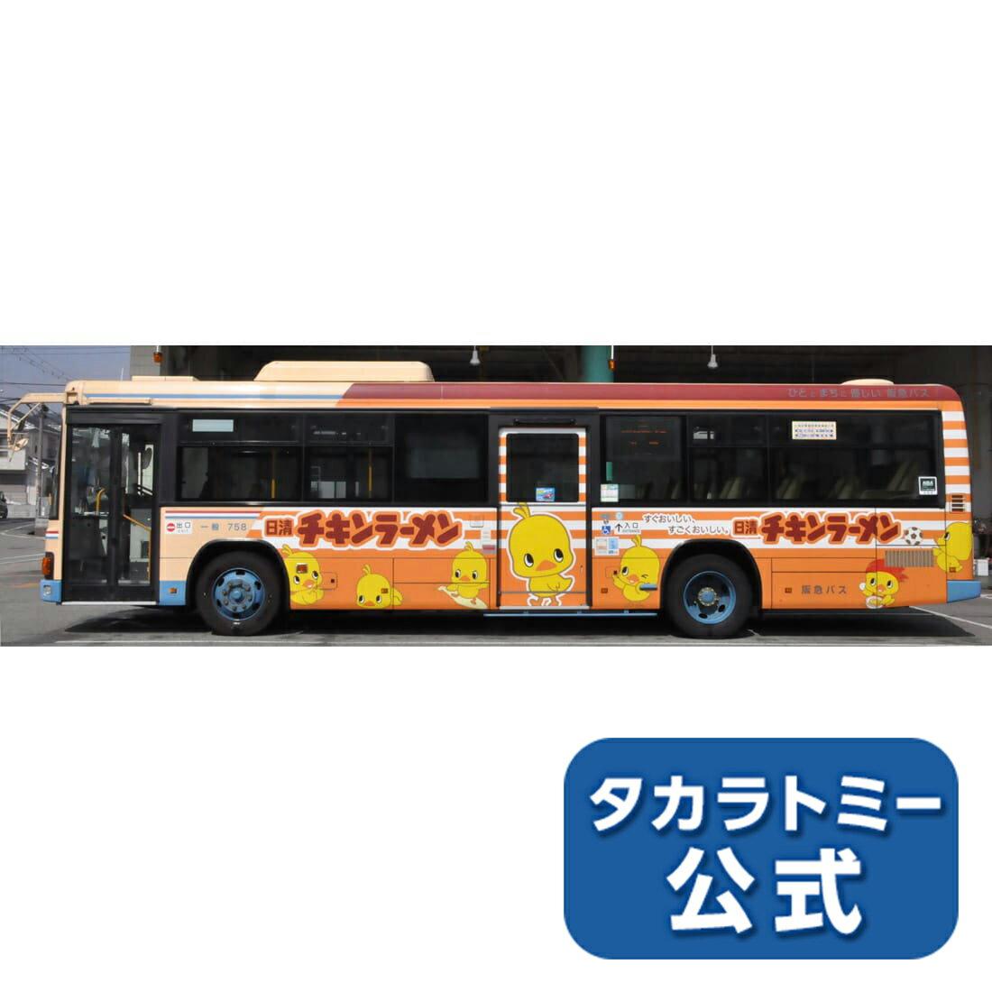 ザ・バスコレクション 阪急バス チキンラーメンひよこちゃんラッピングバス