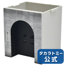 鉄顔コレクション専用小物ケースB(トンネル)