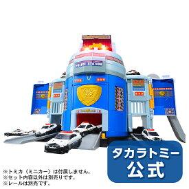 【10/28まで☆ポイント10倍!】 トミカワールド ぐるっと変形!DXポリスステーション