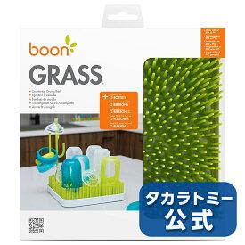 boon ドライラック グラス -GRASS- グリーン