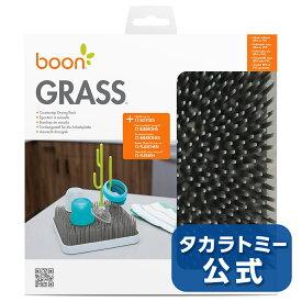 boon ドライラック グラス -GRASS- グレー