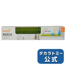 boon ドライラック パッチ -PATCH- グリーン